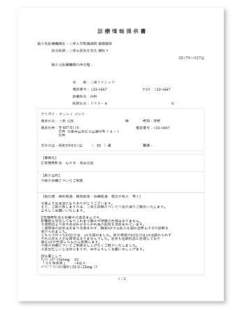 紹介状印刷イメージ